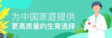 为中国家庭提供更高质量的生育选择